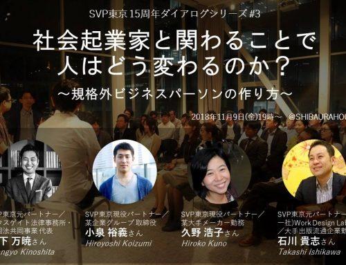 【SVP東京15周年スペシャルダイアログシリーズ】 第3回「社会起業家と関わることで人はどう変わるのか?」
