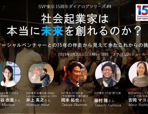 【SVP東京15周年スペシャルダイアログシリーズ】 第4回「社会起業家は本当に未来を創れるのか?」