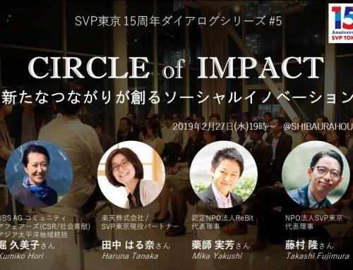 【SVP東京15周年スペシャルダイアログシリーズ】第5回 「CIRCLE of IMPACT」