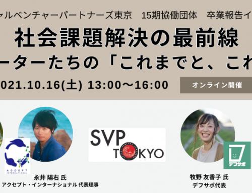 SVP東京 15期協働団体の卒業報告会を開催します